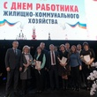 Лучших работников ЖКХ наградили в Нижнем Новгороде