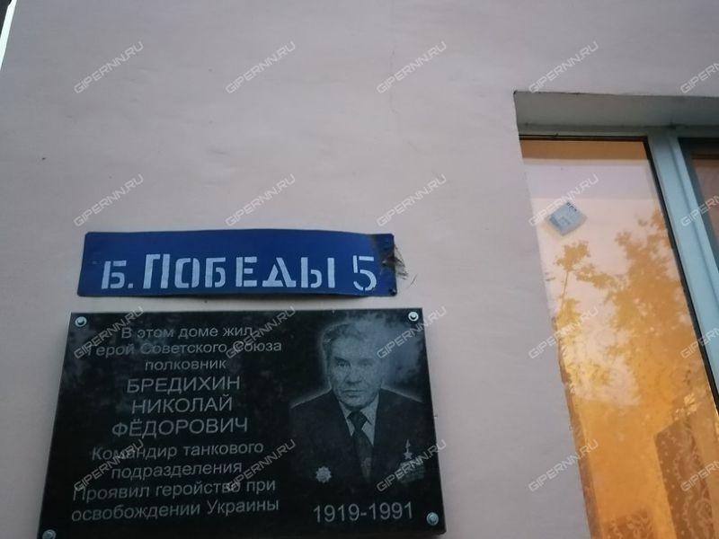 трёхкомнатная квартира на бульваре Победы дом 5 город Дзержинск